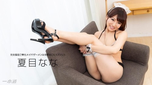 Complete Submission Service Maid [FullHD]
