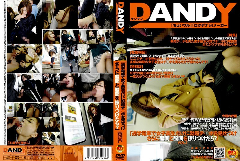 DANDY-165 「通学電車で女子校生だけに勃起チ○ポを見せつけさらに股間と股間を擦りつけたら?」