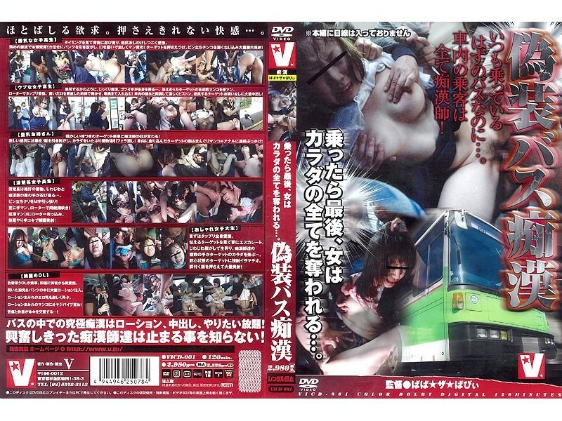 VICD-001 偽装バス痴漢