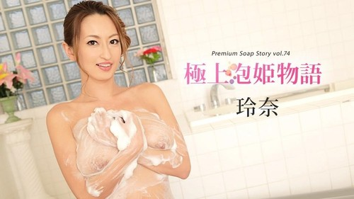 RENA - The Story Of Luxury Spa Lady, Vol.74 [FullHD/1080p]