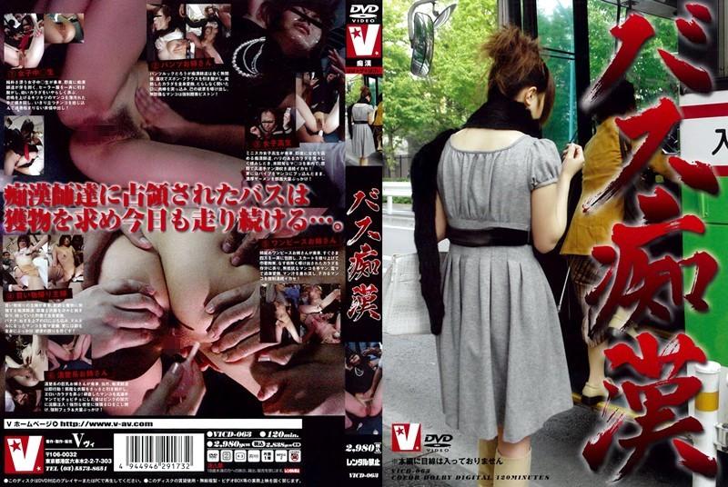 VICD-063 バス痴漢