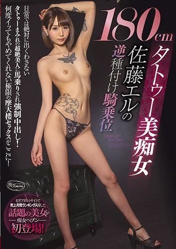 (高清中文)180cm紋身美痴女佐藤惠琉的逆向內射騎乘位