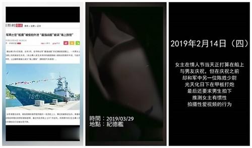 台湾军舰(纪德舰)船震门事件一对士官情侣趁无人之际在轮机舱发生性关系[297MB]