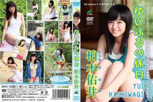 [TSDV-41419] Yui Kashiwagi 柏木佑井 - Greenレーベルvol.14 ゆいふるの休日