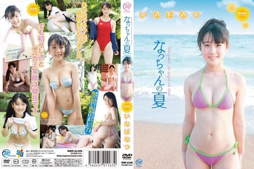 [MMR-AL008] Natsu Inaba いなばなつ - なっちゃんの夏