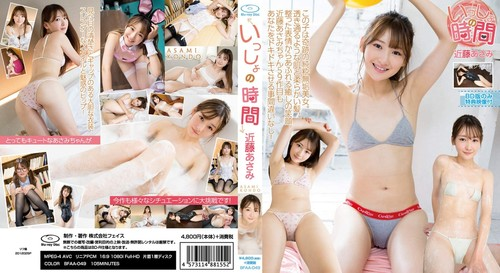 [BFAA-049] Asami Kondo 近藤あさみ - いっしょの時間 近藤あさみ Blu-ray