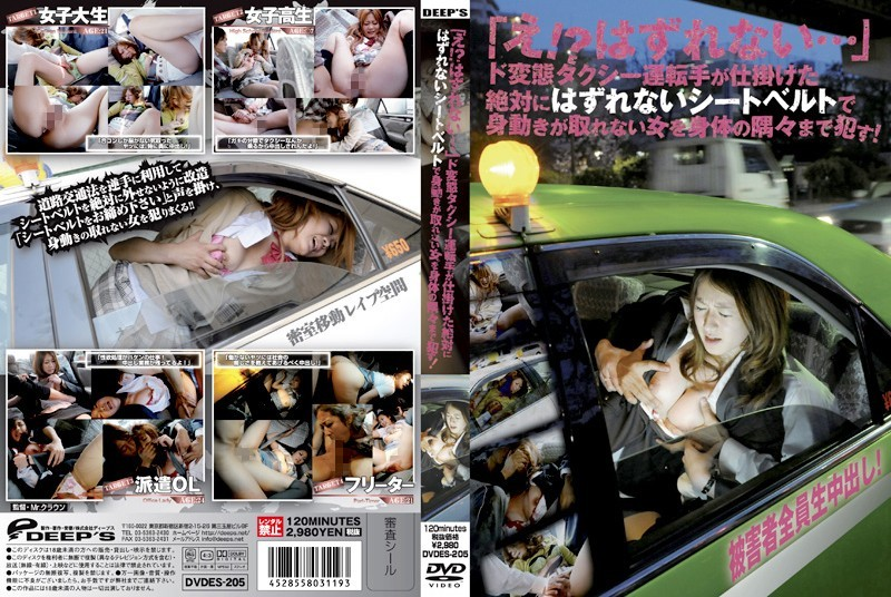 DVDES-205 「え!?はずれない…」ド変態タクシー運転手が仕掛けた絶対にはずれないシートベルトで身動きが取れない女を身体の隅々まで●す!