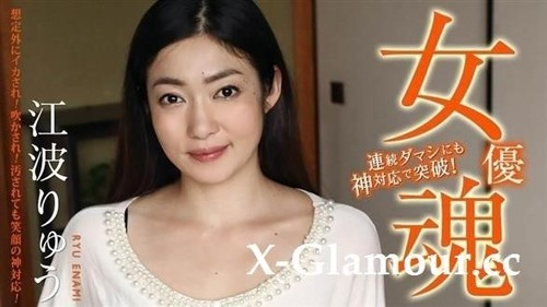 """Ryu Enami in """"The Soul Of Actress God Responds To Any Punishment"""" [FullHD]"""