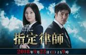 【繁中日語】【全一回】指定律師:北川景子