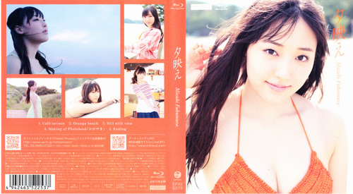 [EPXE-5076] Mizuki Fukumura 譜久村聖 - 夕映え Blu-ray