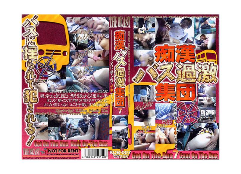 KCB-007 痴漢バス過激集団7