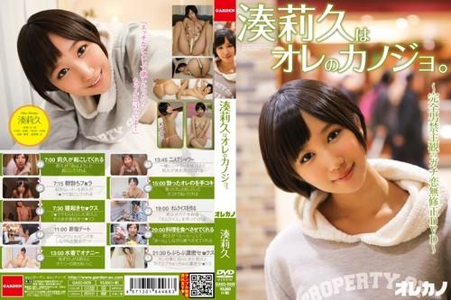 [GASO-0029] Riku Minato 湊莉久 - 湊莉久はオレのカノジョ。