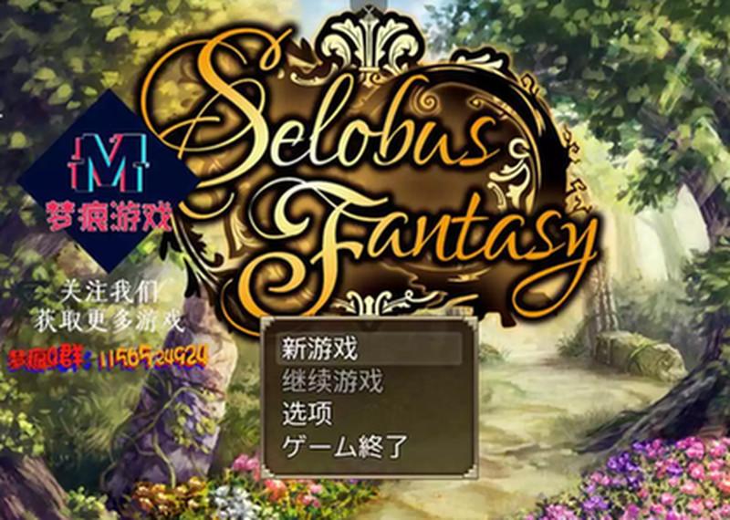 [RPG/梦痕汉化/动态]赛洛巴斯幻想曲 V1.0 云翻汉化完结版+CG[FM/百度][2G] 1