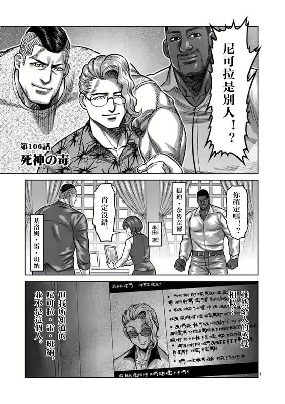 [線上]拳願奧米伽106