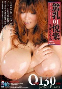 PSI-004 – Riria Misaki