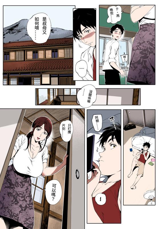 18禁H漫中文整本X3-彩色無碼那本好讚