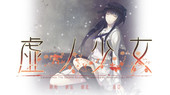Kara no Shojo II - Final by Innocent Grey - Completed Win/Lin/Mac