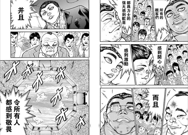 [線上]拳願奧米伽115&刃牙道Ⅱ97-98