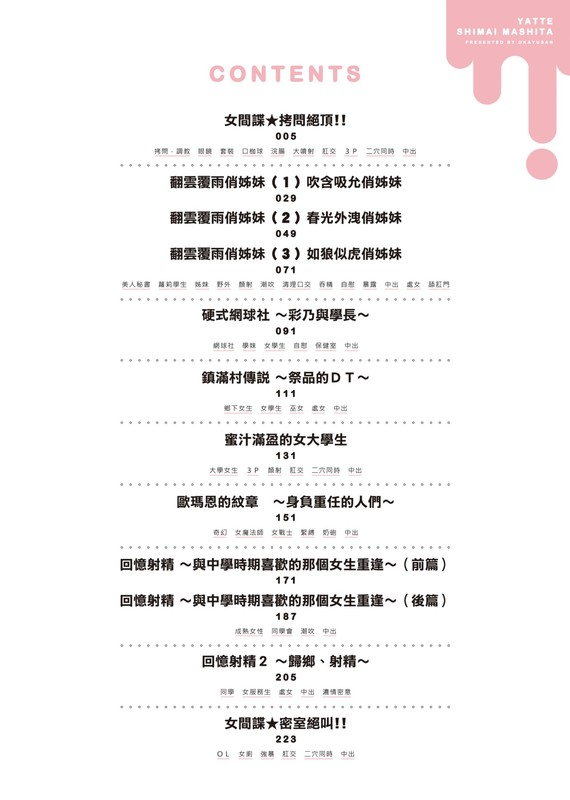18禁神作H漫中文整本-翻雲覆雨俏姊妹