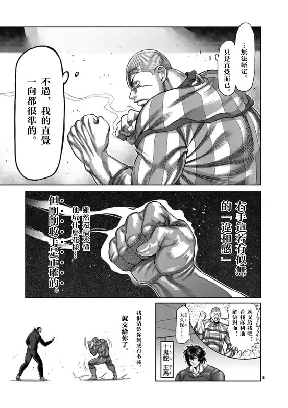 [線上]拳願奧米伽116&刃牙道Ⅱ99