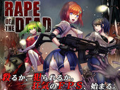 Rape of the Dead by TeamKRAMA - Completed