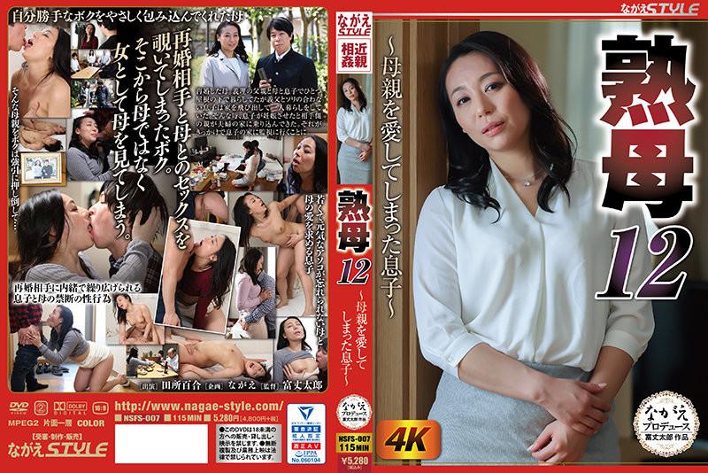 熟母12~爱着母亲的儿子-田所百合-真实投稿!妻子被人轮奸了14~发生在夫妻身上的第二个悲剧-葵百合香-(中文字幕)