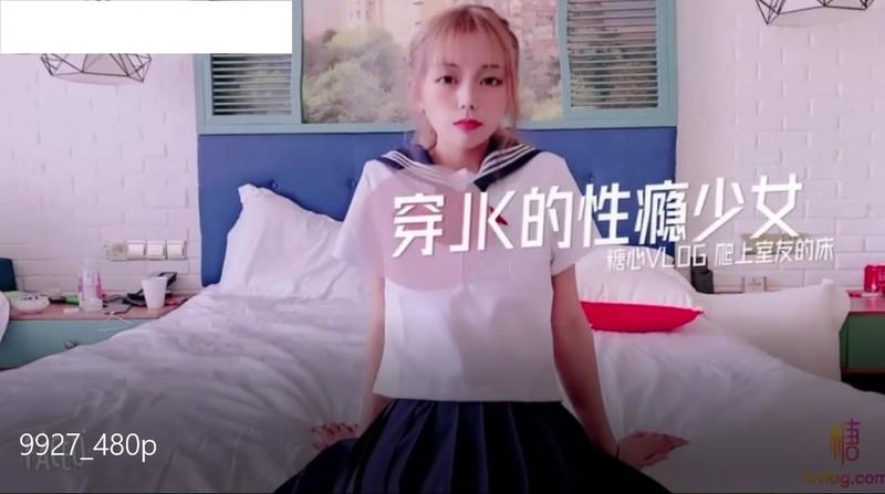 糖心Vlog-穿JK的性瘾少女-小辣椒