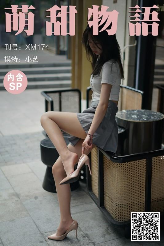 [萌甜物语] XM174 《危险的百褶裙-小艺(含SP)》 [97+1P+1V/876M] 学妹加速跑-第1张