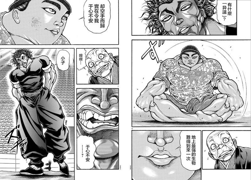 [線上]拳願奧米伽120&刃牙道Ⅱ102