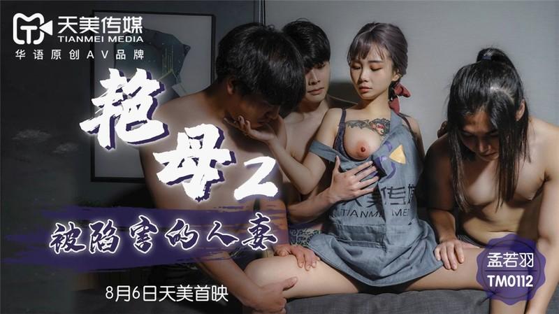原創AV-『艷 母2』被陷害的人妻 巨乳紋身女神孟若羽