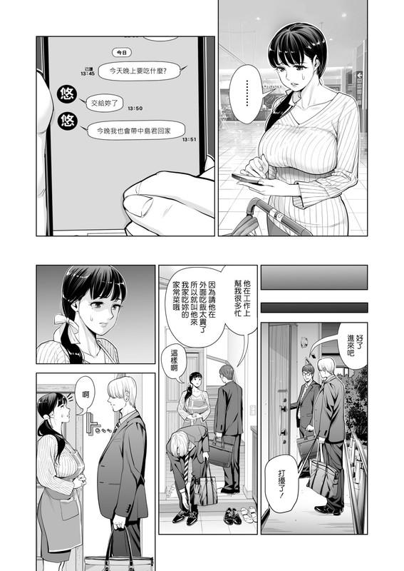 18禁h漫中文整本上下集-繪理奶真的好大
