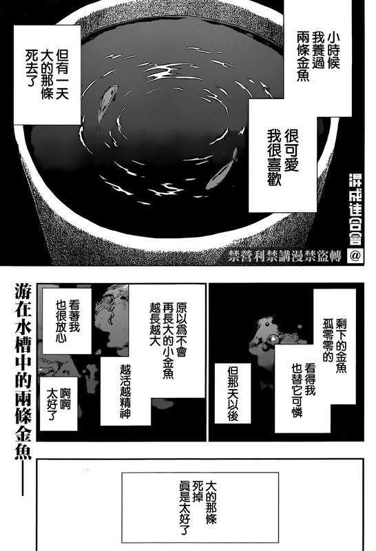 [線上]【短篇】死神20th週年紀念獄頤鳴鳴篇