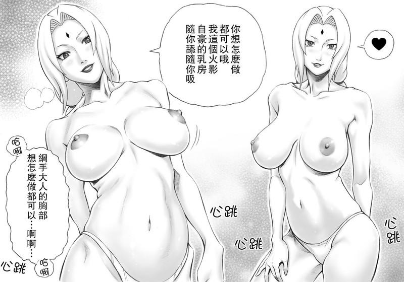 18禁H漫中文X2-絕對要讓大奶鋼手大人懷孕!!