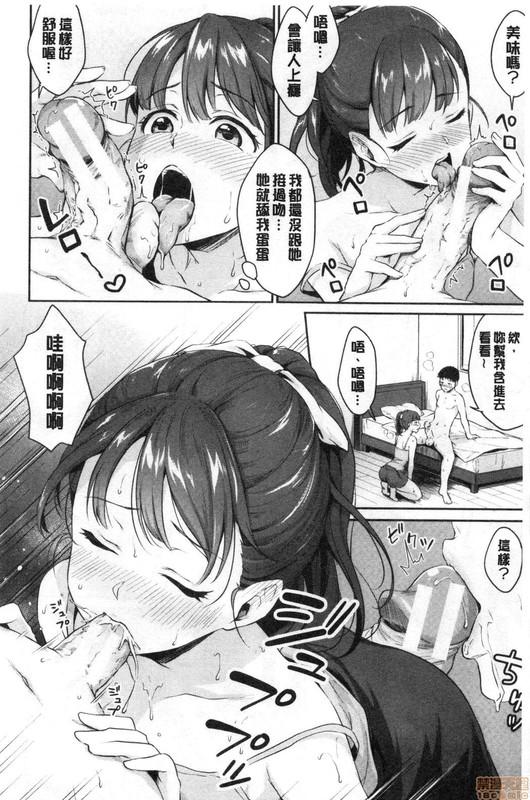H漫-第1次被吃雞...爽~猛抓頭把雞送進她小嘴裡....