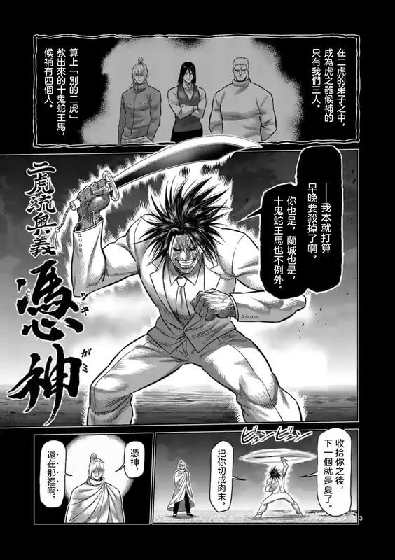[線上]拳願奧米伽125&刃牙道Ⅱ105