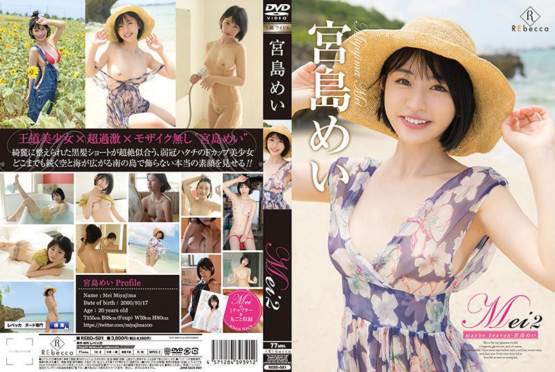 REBD-581-宮島めい