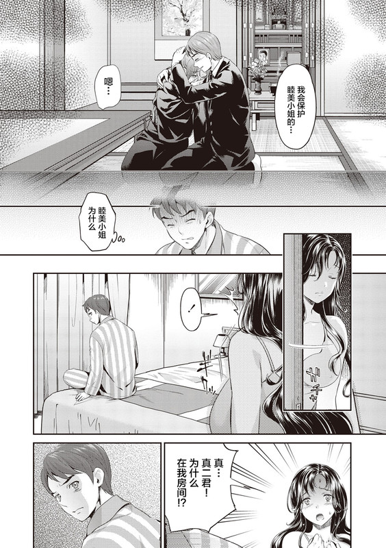 18禁h漫中文整本-公公幹嫂子,實在爽