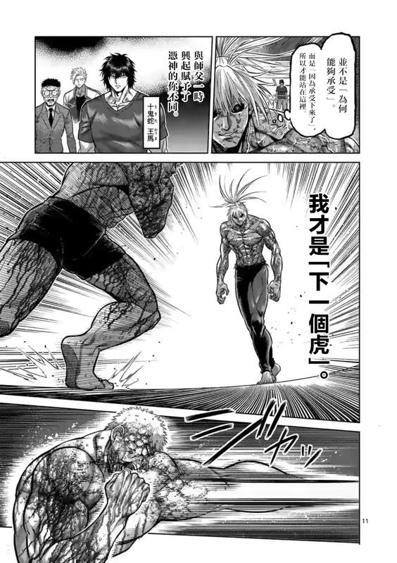 [線上]拳願奧米伽126