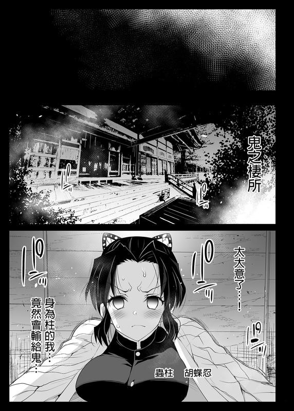 18禁神作h漫x2-是鬼滅大奶蜜璃!