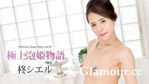 Amateurs - Ciel Hiiragi - The Story Of Luxury Spa Lady, Vol.92 (2021/FullHD)